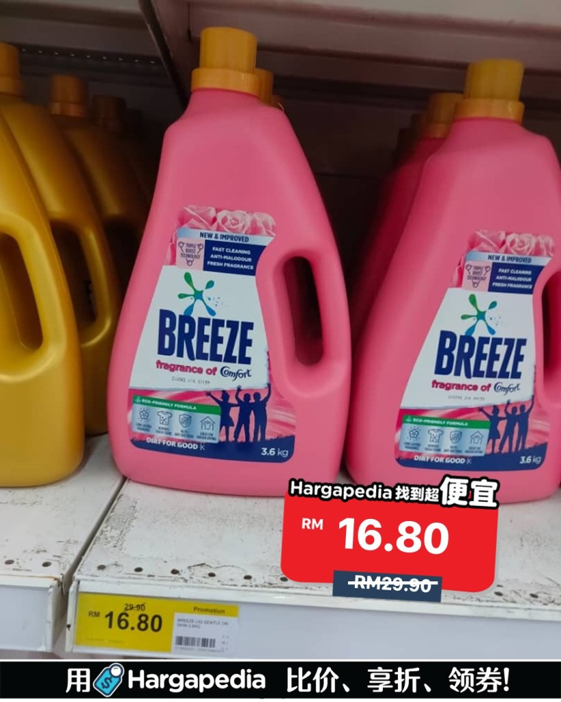 This image has an empty alt attribute; its file name is Breeze-Detergent-819x1024.jpg