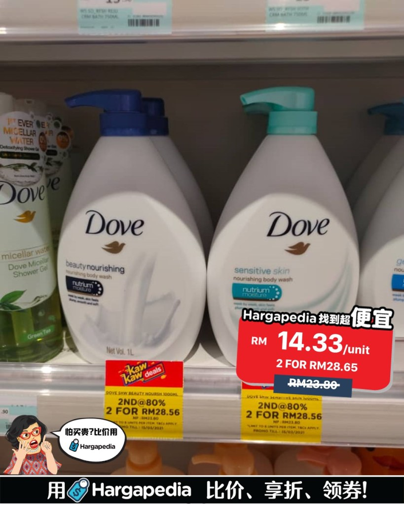 This image has an empty alt attribute; its file name is Dove-Body-Wash-1lit-819x1024.jpg