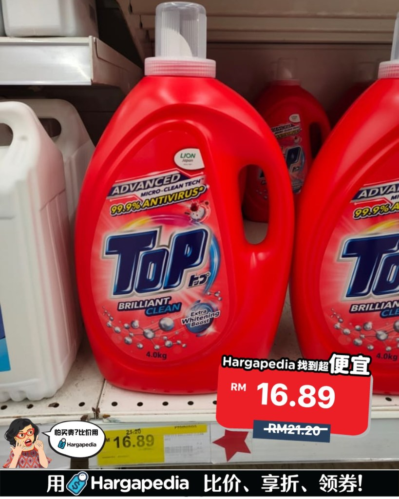 This image has an empty alt attribute; its file name is Top-Detergent-4-819x1024.jpg