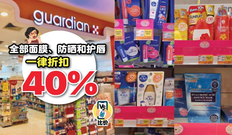 Guardian Mask, Sunscreen, Lip 40%