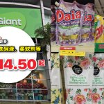 Giant-Buy-More-Save-More-Good-Virtues-Co