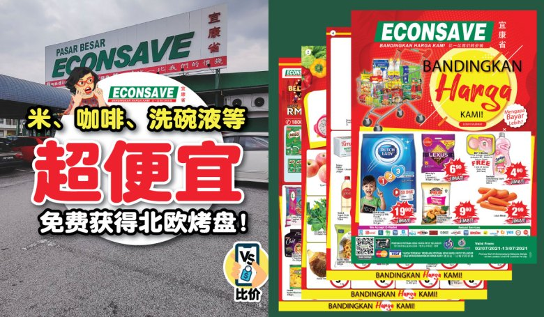 Econsave-Brochure
