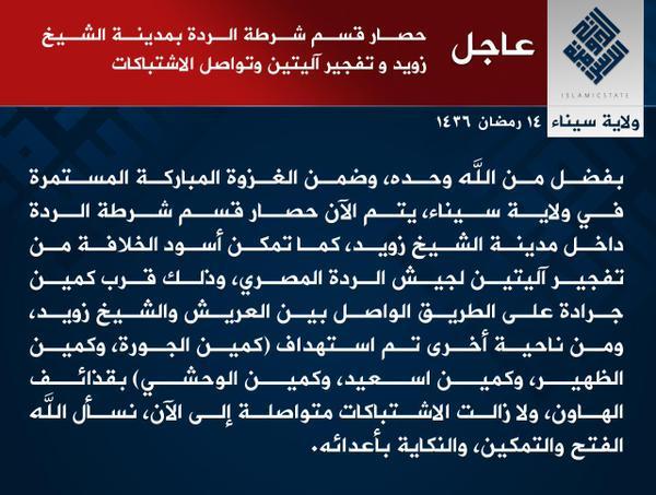 Wilayat Sinai second declaration on Sheikh Zuweid. Image from Twitter