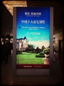 One of many, many real estate ads that are plastered around Yunnan - a small indicator of the level of affluence for the people around these parts.