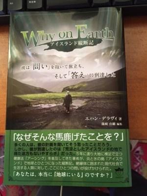 【Why on Earth】─アイスランド縦断記─巡礼とは、人生における内観の旅そのものかもしれない