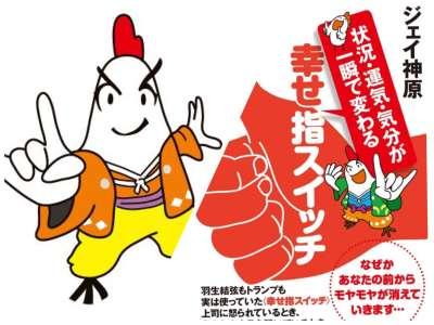 ヒカルランド公認キャラクター「ごきげん鳥のキメるん君」登場!|幸せ指スイッチ