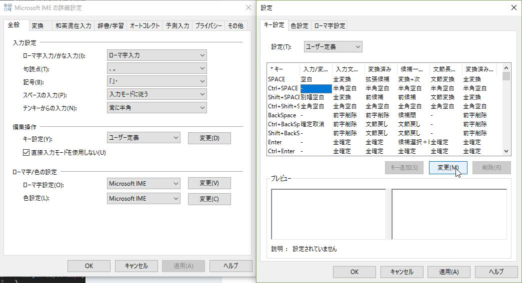 ime_key_bind1.png