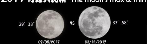 滿月大小對對碰2017