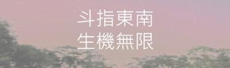 廿四節氣 – 立夏 24 SOLAR TERMS – Beginning of Summer