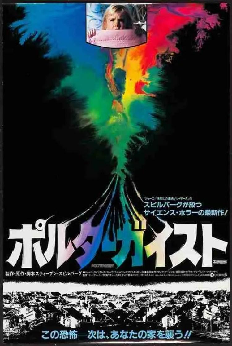 Poltergeist Japanese Movie Poster