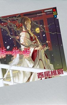 musubimonogatari-light-novel