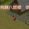 第22章 飛騨八賀郷