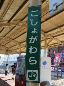 resort_shirakami (96)