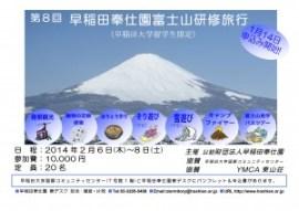 2013年度募集ポスター 日本語