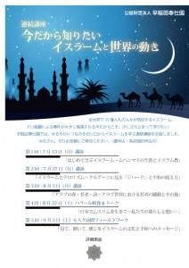 islam_flyer_web_omote2