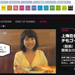東洋経済オンライン | 世界の日本人ランチ | 上海編公開!上海の美人若手ビジネスパーソンの日常とは…?