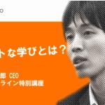 東洋経済オンライン  スタートアップチャンネル | オンライン学習サービス「スクー」若きイケメンCEO 森健志郎氏が語る | ビジネスパーソンに隠れた人気のオンライン講座とは?