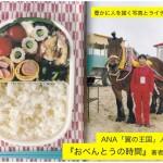 「おべんとうの時間」著者の阿部了さん・直美さんをお招きしての読書会のお知らせ(2017/11/30)