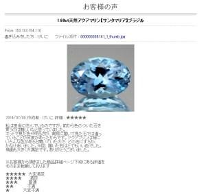 世界の各種宝石をご紹介しております - お客様の声 - Google Chrome 20140707 85442.bmp