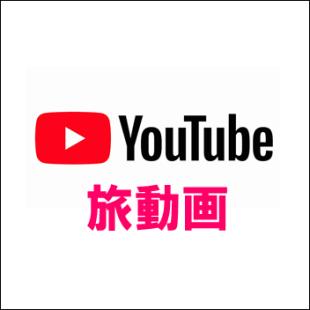 YouTube旅動画