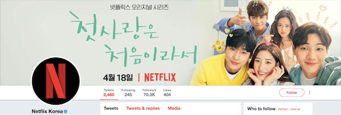 netflix-korea-twitter-cover-photo