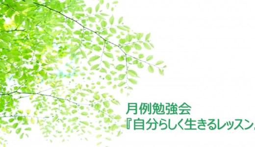 9月5日(土)月例勉強会『自分らしく生きるレッスン』~ゲシュタルト療法&ワーク~