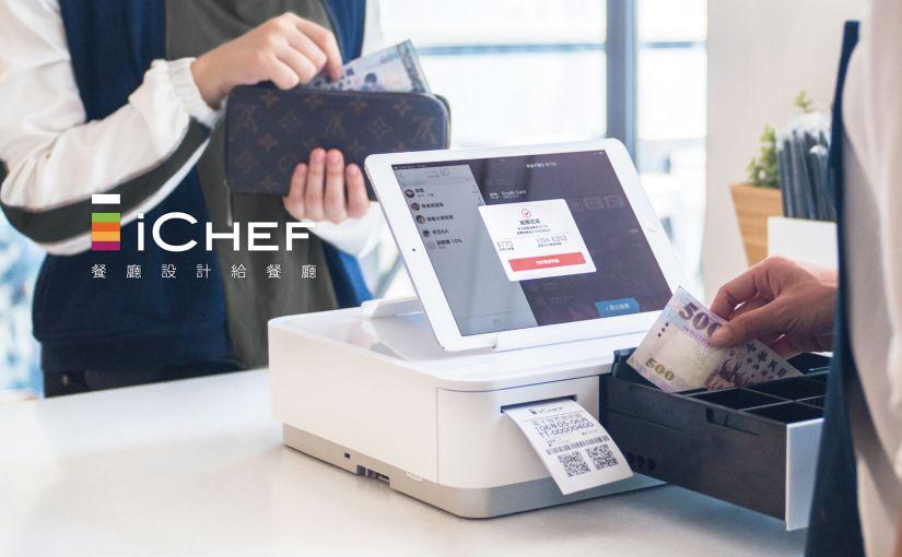 iCHEF-POS系統