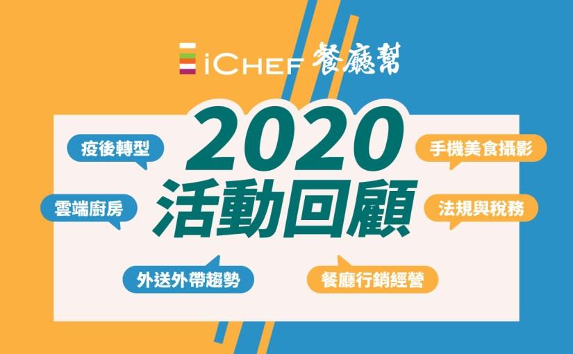 iCHEF 餐廳幫|2020 課程與活動回顧