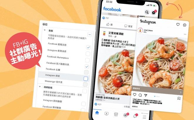 FB+IG餐廳社群廣告|餐廳行銷方案