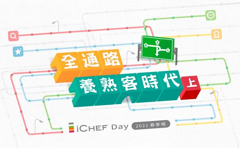 全通路養熟客時代(上)|iCHEF Day 2021.春