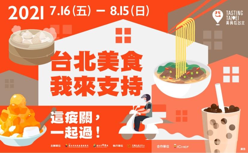 台北美食,我來支持:台北市政府餐廳補助計畫|特別方案