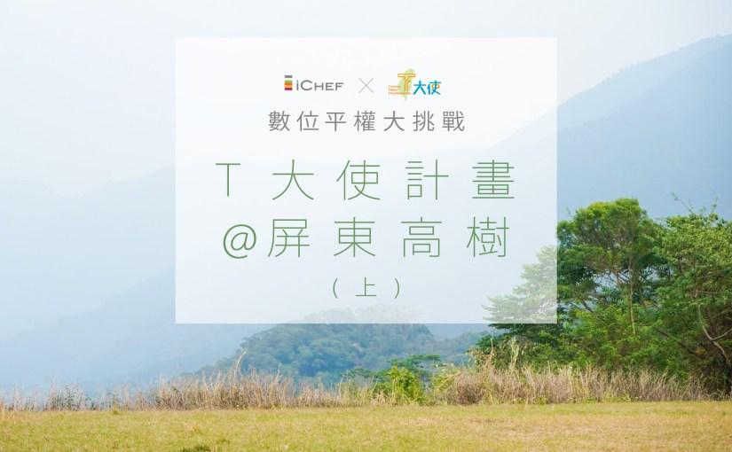 iCHEF 數位平權大挑戰|T 大使計畫@屏東高樹(上)