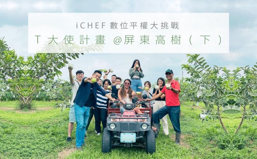 iCHEF 數位平權大挑戰|T 大使計畫@屏東高樹(下)