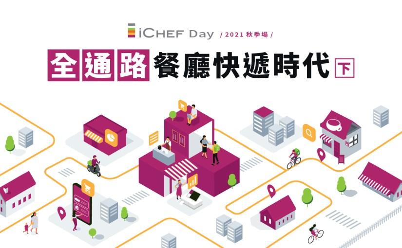 餐廳快遞:讓全通路經營再進化 (下)|iCHEF Day 2021.秋