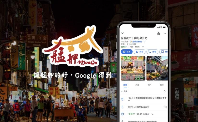 讓艋舺的好,Google 得到 iCHEF 數位平權大挑戰
