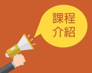 2011年第一季iPhone app開發課程介紹與預約名單列表