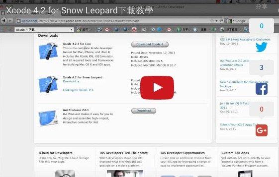 Xcode 4.2下載教學 (for Lion以及Snow Leopard)