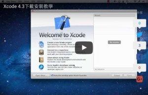 Xcode 4.3下載教學(for Lion)
