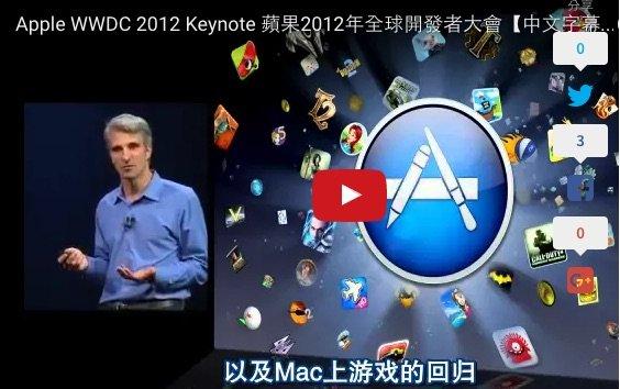 影片分享!Apple WWDC 2012 Keynote (蘋果2012年全球開發者大會)