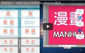 輕鬆製作出五種不同size的iPhone/ iPad icon