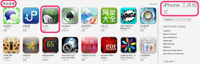 再次達陣!學員成功上架iPhone工具類App!
