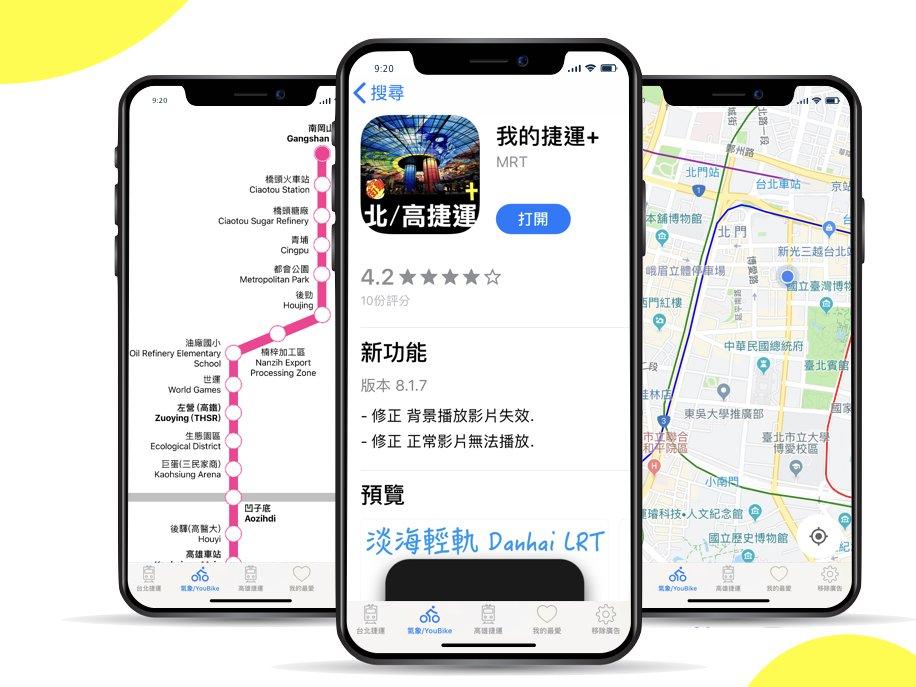 再創佳績!學員成功上架旅遊類App『我的捷運+』!