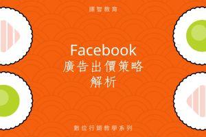 Facebook廣告出價策略- 「最低成本、成本上限、出價上限」有何不同?