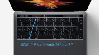 2016新型MacBookProの購入を見送った8つの理由と次のマックに期待すること5つ。