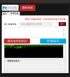 iFans_FB_Box_1.1.2_設定頁2