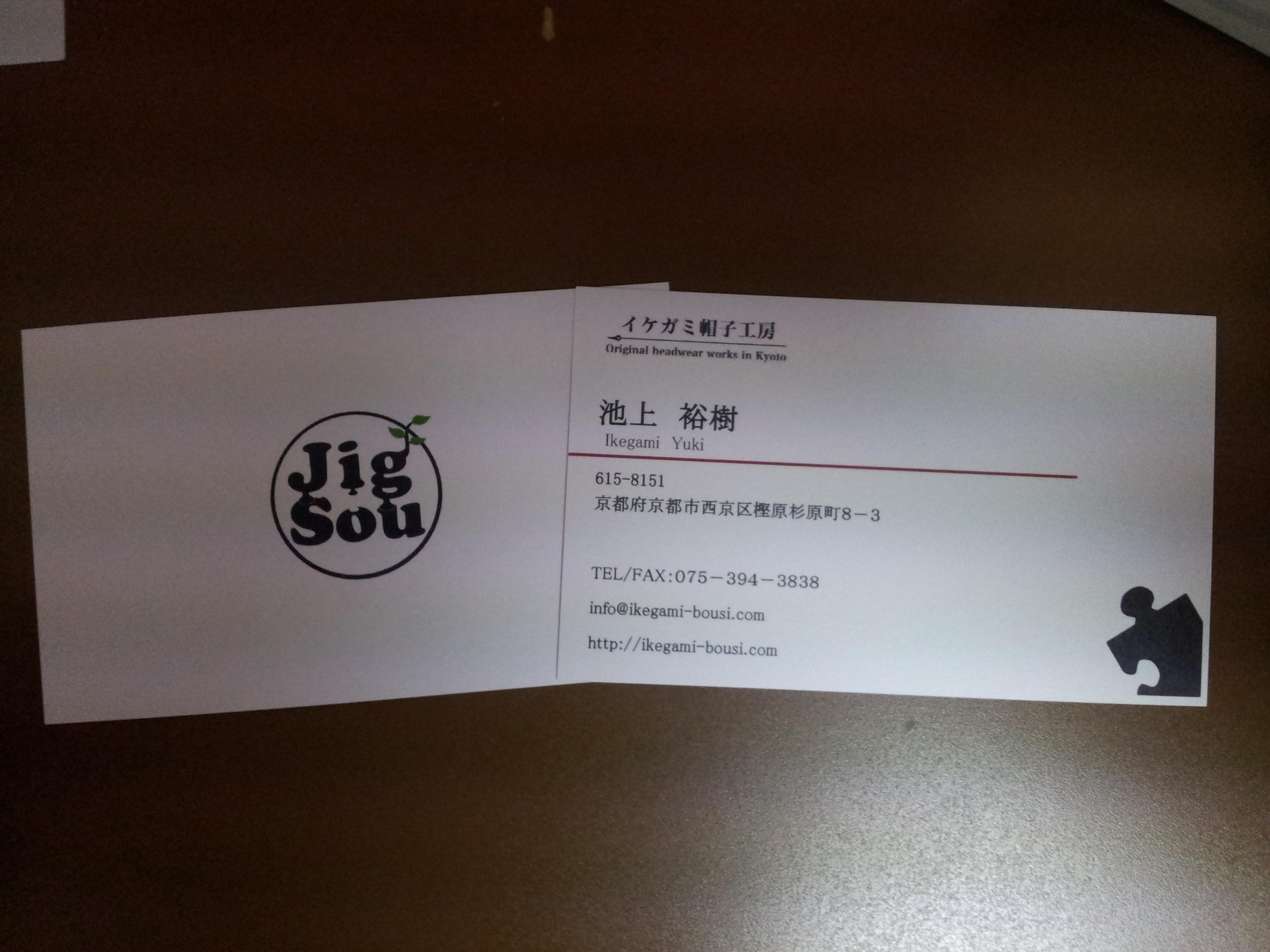 JIG×SOU名刺