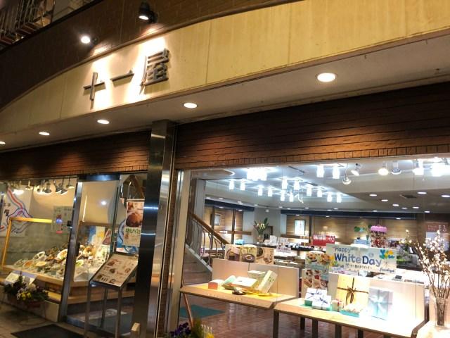 渋川 ケーキ 屋