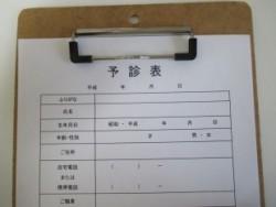 鍼灸マッサージの予診表