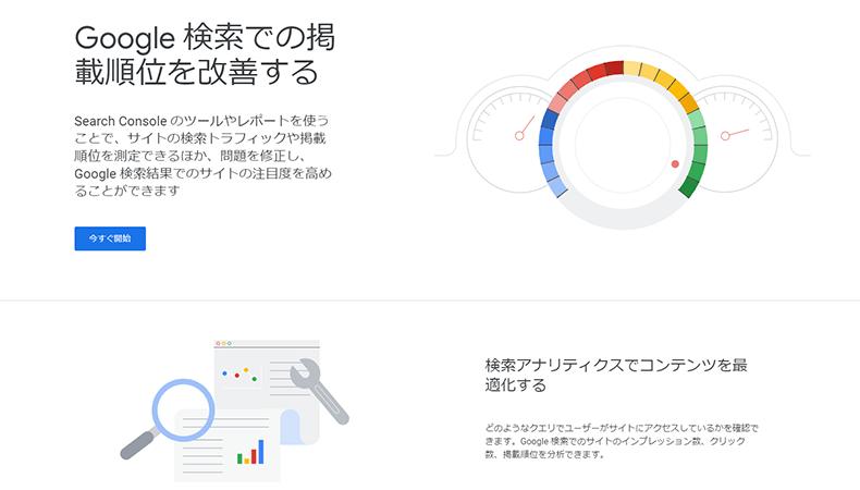 google-search-consoleのウェブサイトTOPページ
