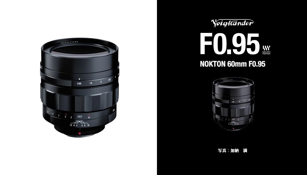 Voigtlander-60mm-F095